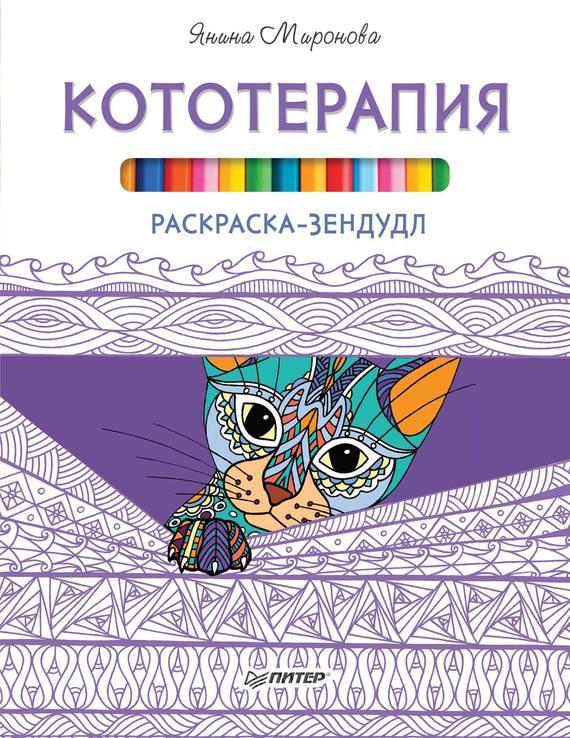 Янина Миронова Раскраска-зендудл. Кототерапия диляра голубятникова зендудл антистрессовая книга раскраска