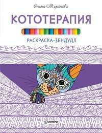 Миронова, Янина  - Раскраска-зендудл. Кототерапия