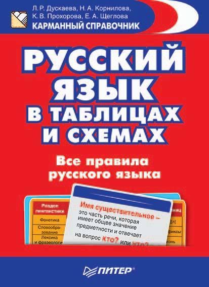 Н. А. Корнилова Русский язык в таблицах и схемах. Все правила русского языка