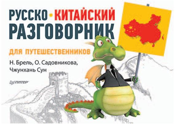 Ольга Садовникова Русско-китайский разговорник для путешественников русско китайский разговорник для путешественников
