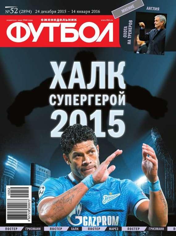 Футбол 52-2015