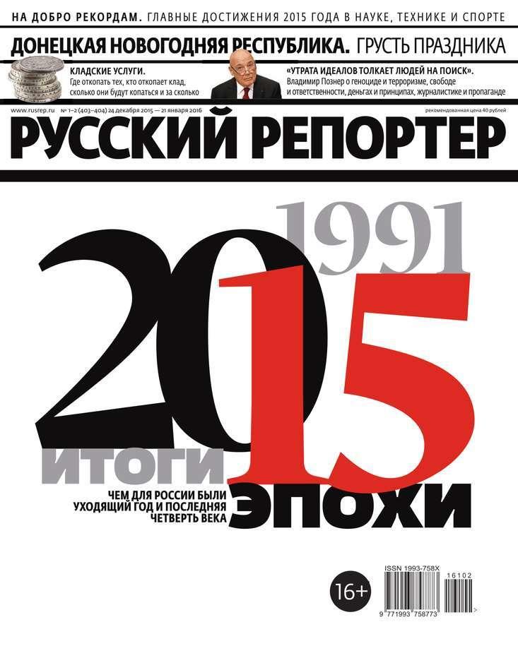 Редакция журнала Русский репортер Русский репортер 01-02-2016