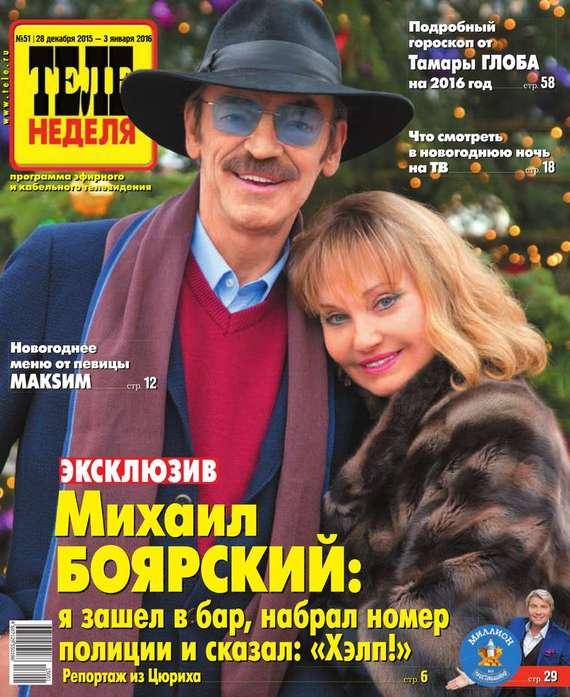 Теленеделя. Журнал о знаменитостях с телепрограммой 51-2015