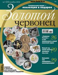Отсутствует - Золотой червонец №4 (33) 2015