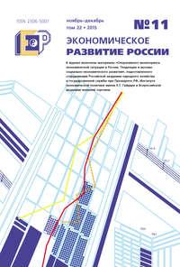 - Экономическое развитие России № 11 2015