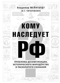 Чичерюкин-Мейнгард, Владимир  - Кому наследует РФ?