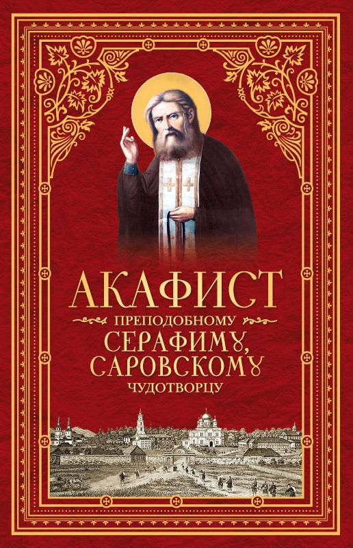 Акафист серафима саровского