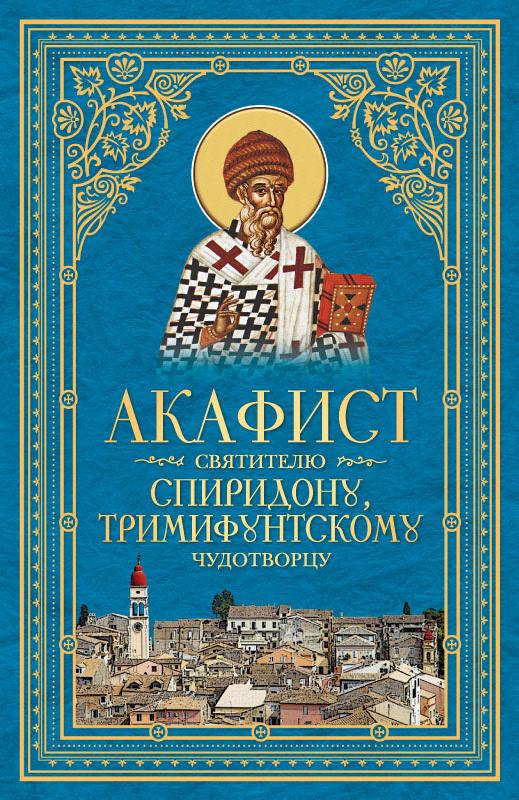 Сборник Акафист святителю Спиридону, Тримифунтскому чудотворцу ISBN: 5-91362-823-7 св тереза авильская жизнь в молитве