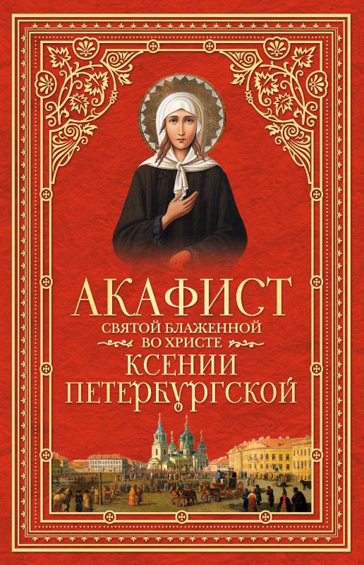 Сборник Акафист святой блаженной во Христе Ксении Петербургской