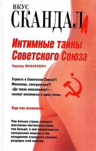 Интимные тайны Советского Союза происходит внимательно и заботливо