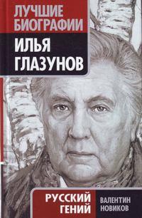 Новиков, Валентин  - Илья Глазунов. Русский гений
