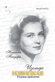 Наталья Тендора бесплатно