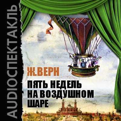 Пять недель на воздушном шаре (спектакль) от ЛитРес