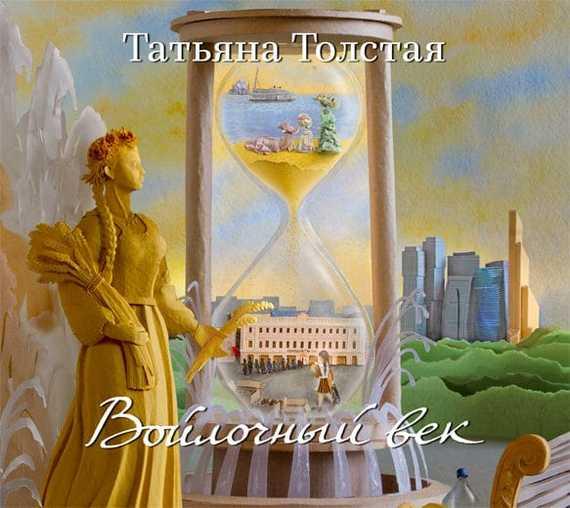 Татьяна Толстая Войлочный век (сборник) татьяна толстая войлочный век сборник