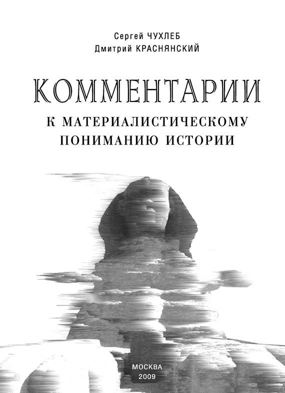 Сергей Чухлеб Комментарии к материалистическому пониманию истории марксизм не рекомендовано для обучения