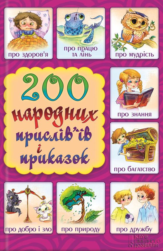 Отсутствует 200 народних прислів'їв і приказок отсутствует куми та кумки анекдоти давні і сучасні
