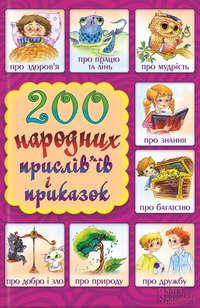 Отсутствует - 200 народних прислів'їв і приказок