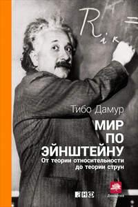 Дамур, Тибо  - Мир по Эйнштейну. От теории относительности до теории струн