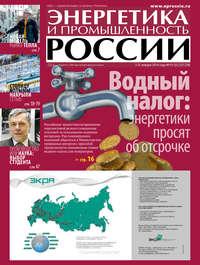 - Энергетика и промышленность России №1-2 2014