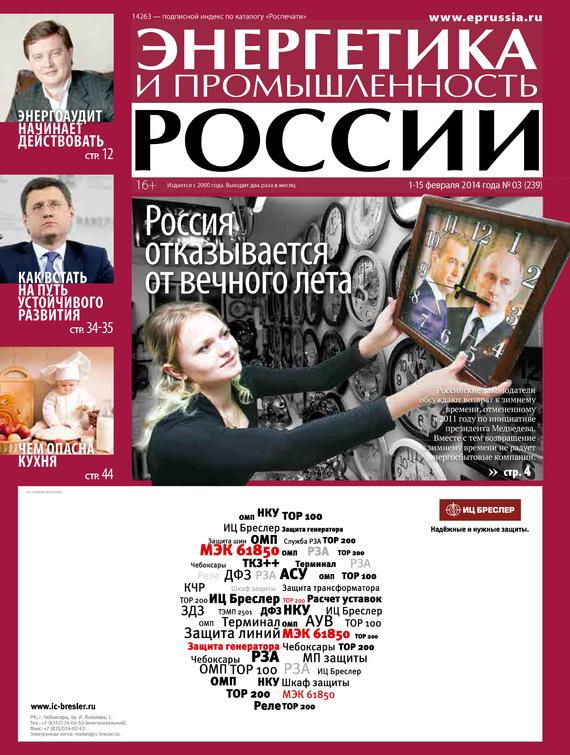 Отсутствует Энергетика и промышленность России №3 2014