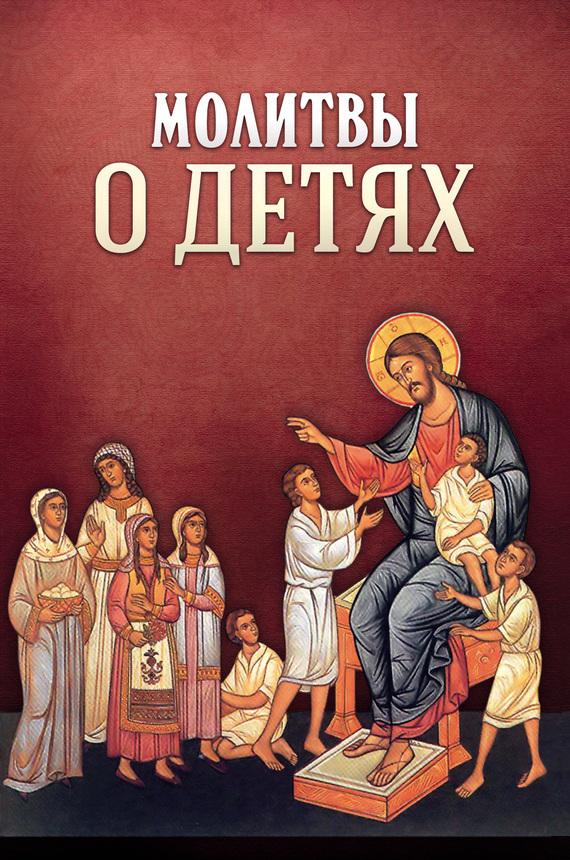 цена на Сборник Молитвы о детях