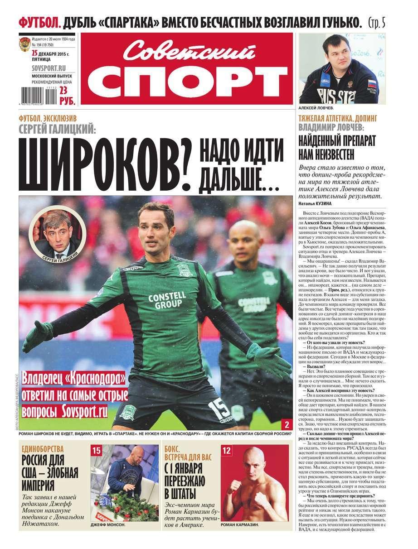Советский спорт 194-2015