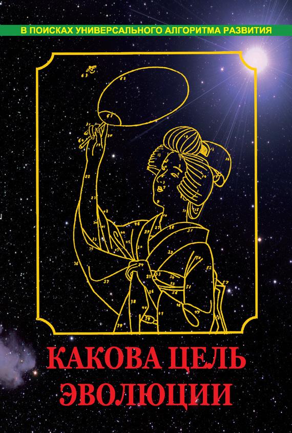 Обложка книги Какова цель эволюции, автор Нагаев, Вадим