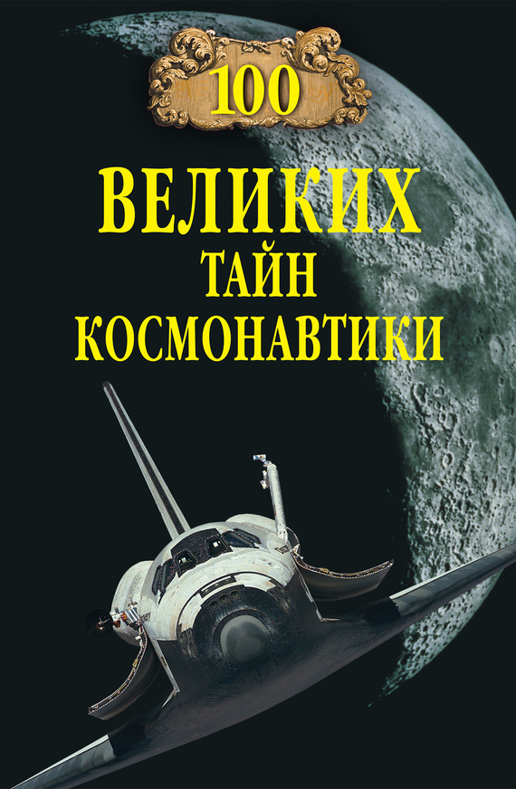 Отсутствует 100 великих тайн космонавтики о н калинина основы аэрокосмофотосъемки
