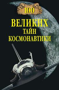 - 100 великих тайн космонавтики