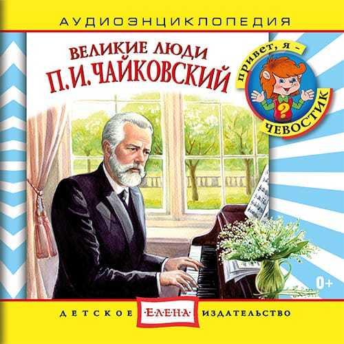 Детское издательство Елена Великие люди. Чайковский