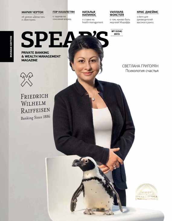 Отсутствует Spear's Russia. Private Banking & Wealth Management Magazine. №12/2015 risk important part of banking management