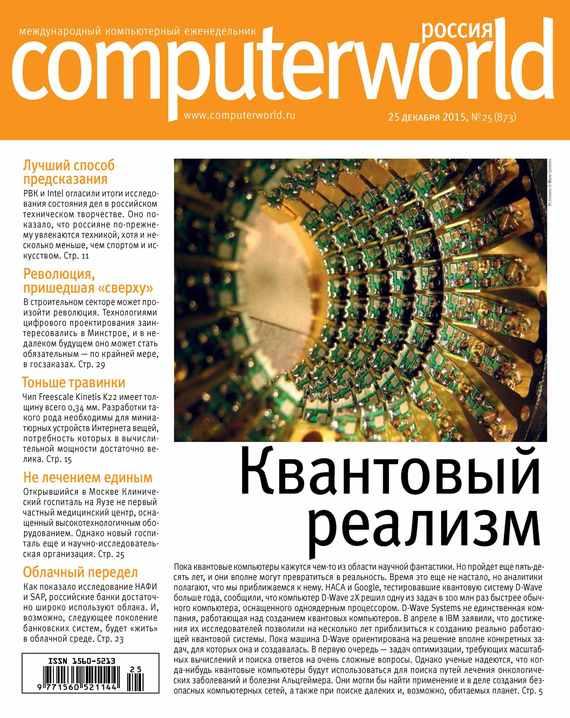 Журнал Computerworld Россия №25/2015