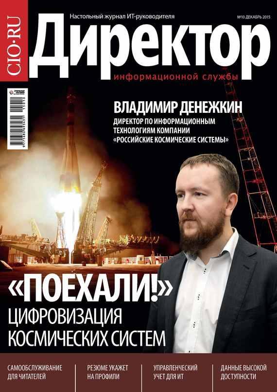 Открытые системы Директор информационной службы №10/2015