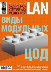 - Журнал сетевых решений / LAN №12/2015
