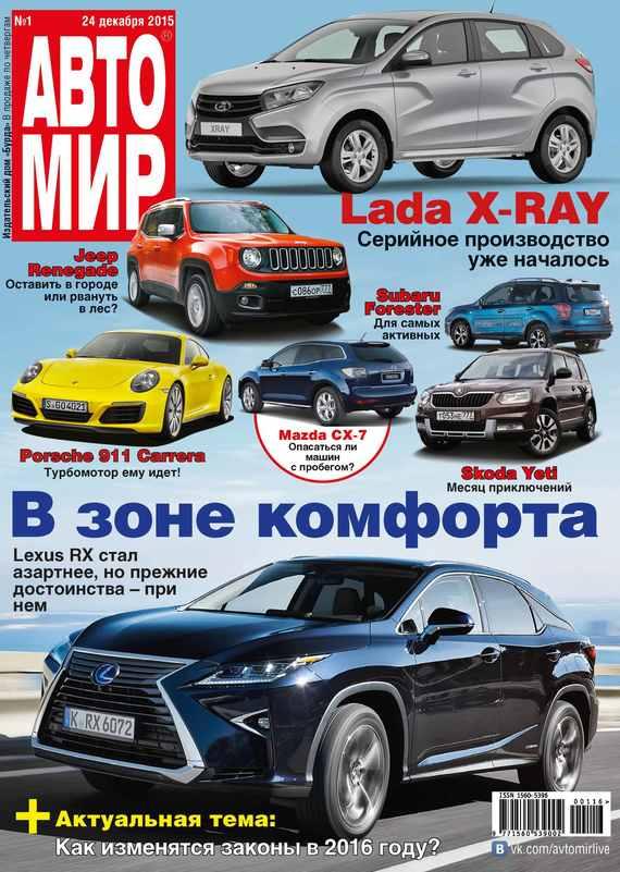 АвтоМир №01/2016