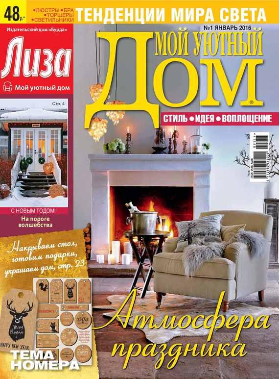 ИД «Бурда» Журнал «Лиза. Мой уютный дом» №01/2016 ид бурда журнал новый дом 06 2015