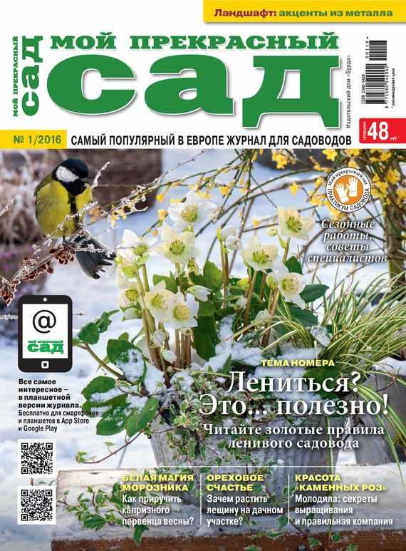 ИД «Бурда» Мой прекрасный сад №01/2016 ид бурда мой прекрасный сад 06 2016