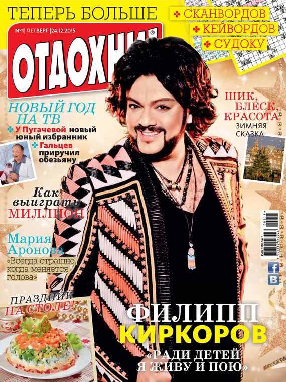 ИД «Бурда» Журнал «Отдохни!» №01/2016 ид бурда журнал новый дом 06 2015