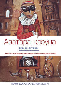 Зорин, Иван  - Аватара клоуна (сборник)