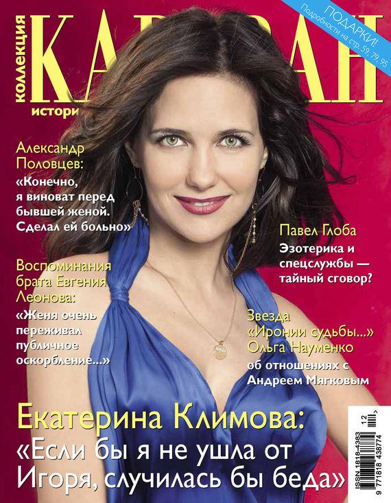Отсутствует Коллекция Караван историй №12/2015 александр соловьев 0 страсти по спорту