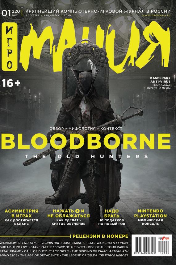 Журнал Игромания – январь 2016