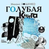 Зощенко, Михаил  - Голубая книга