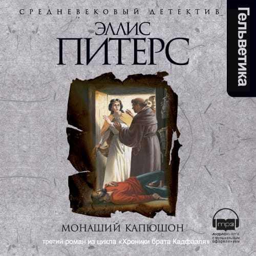 Сказ о тульском косом Левше и крымской ай-Лимпиаде