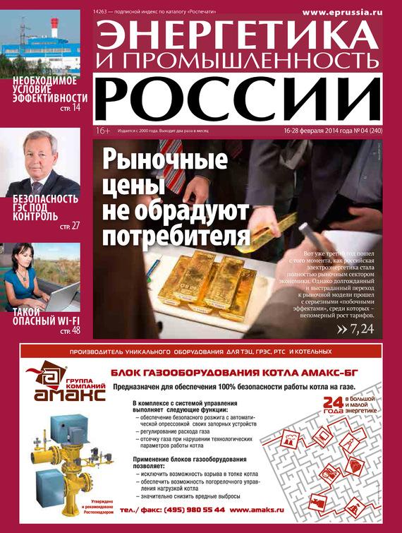 Отсутствует Энергетика и промышленность России №5 2014