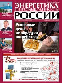 - Энергетика и промышленность России №5 2014