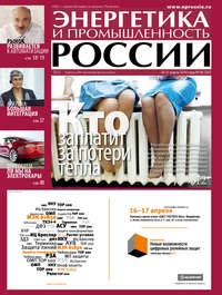 - Энергетика и промышленность России №6 2014