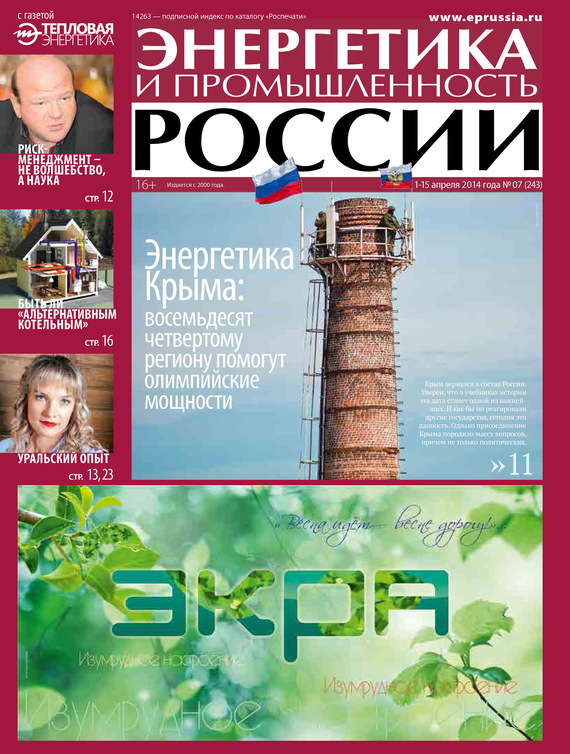 Отсутствует Энергетика и промышленность России №7 2014
