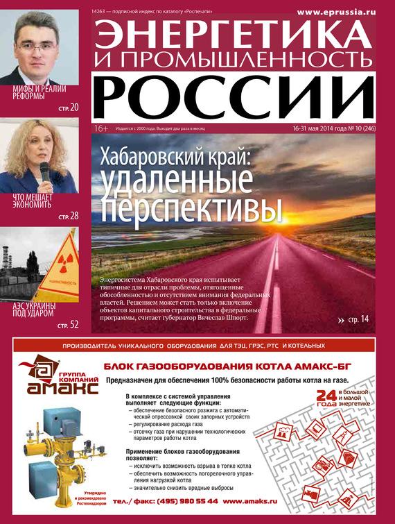 Отсутствует Энергетика и промышленность России №10 2014