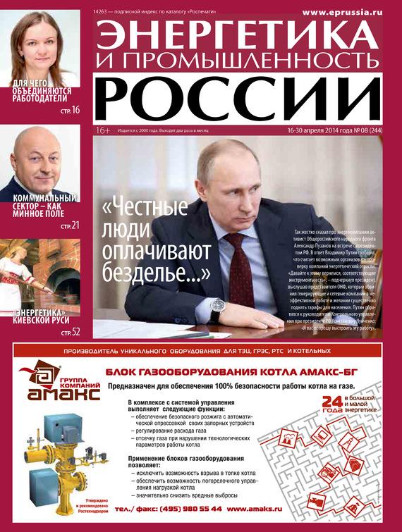 Отсутствует Энергетика и промышленность России №8 2014