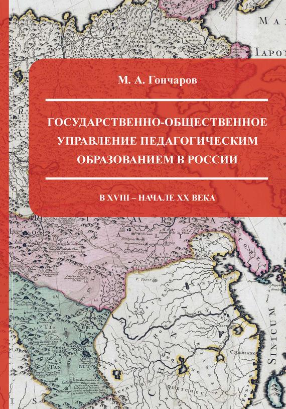 Государственно-общественное управление педагогическим образованием в России в XVIII начале XX века происходит спокойно и размеренно